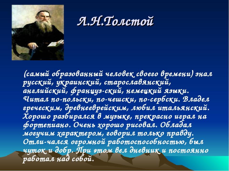 Л.Н.Толстой (самый образованный человек своего времени) знал русский, украинс...