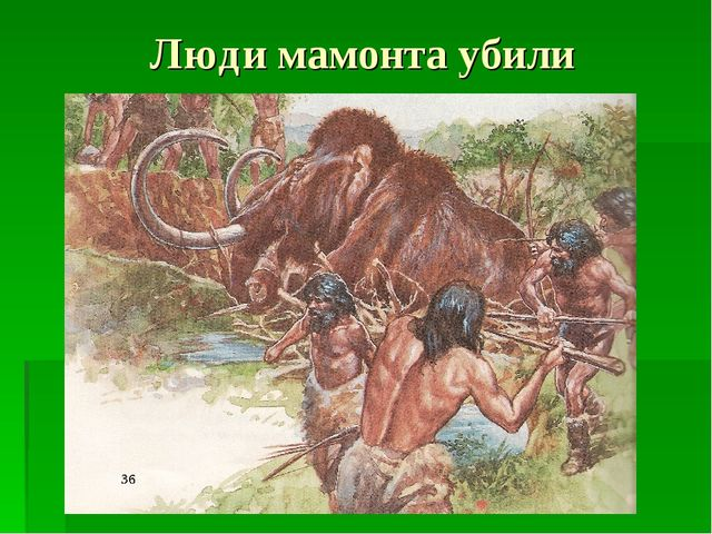 Люди мамонта убили