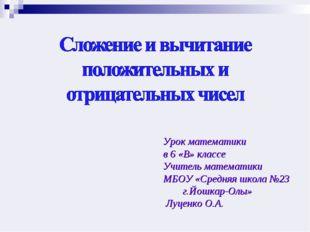 Урок математики в 6 «В» классе Учитель математики МБОУ «Средняя школа №23 г.Й