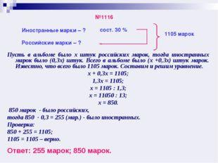 Пусть в альбоме было х штук российских марок, тогда иностранных марок было (0