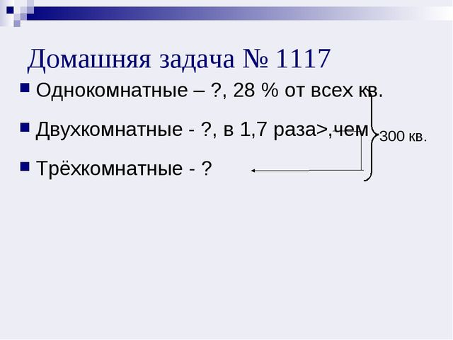 Домашняя задача № 1117 Однокомнатные – ?, 28 % от всех кв. Двухкомнатные - ?,...