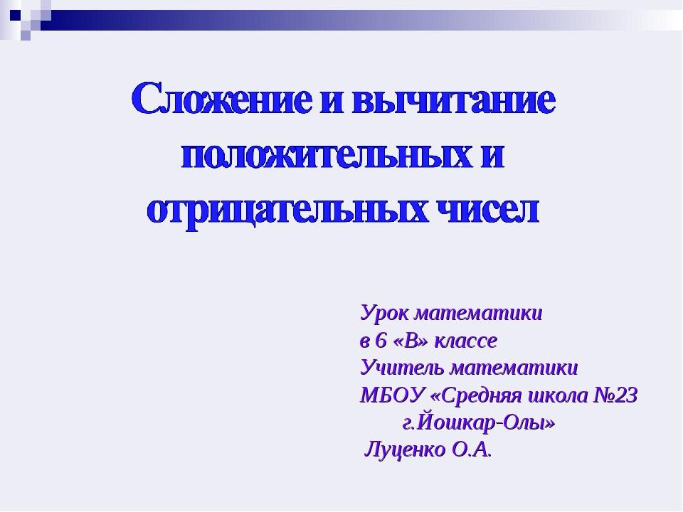 Урок математики в 6 «В» классе Учитель математики МБОУ «Средняя школа №23 г.Й...