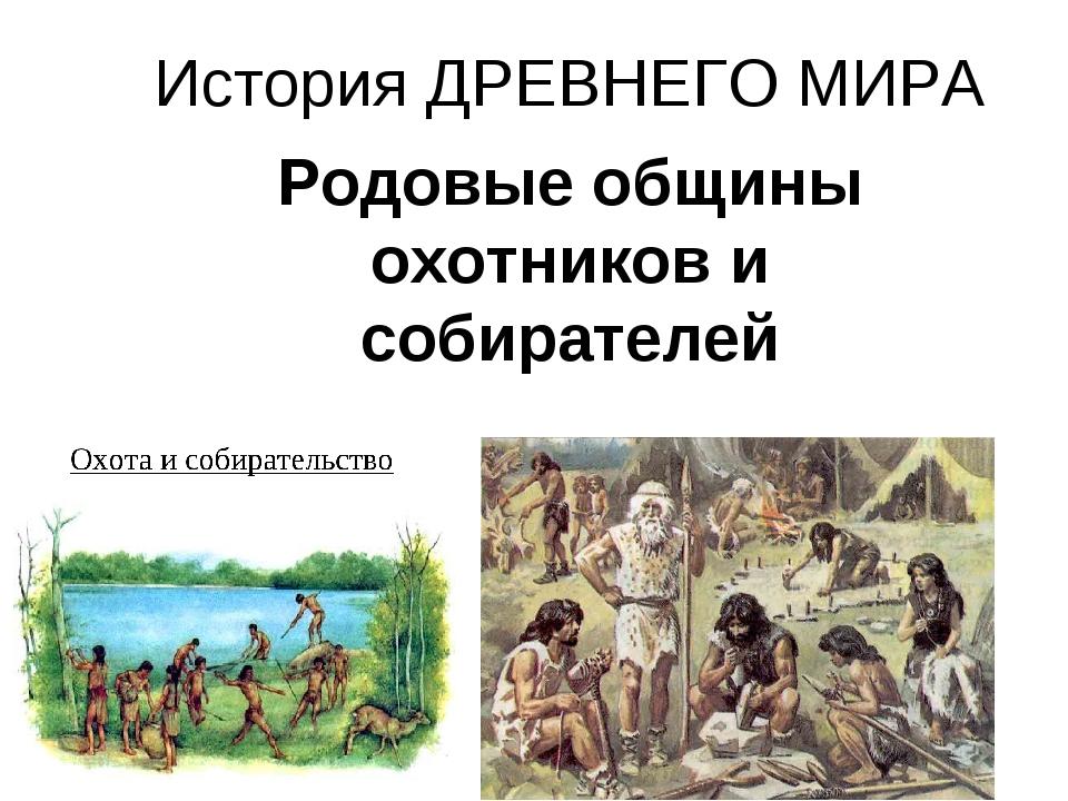 История ДРЕВНЕГО МИРА Родовые общины охотников и собирателей