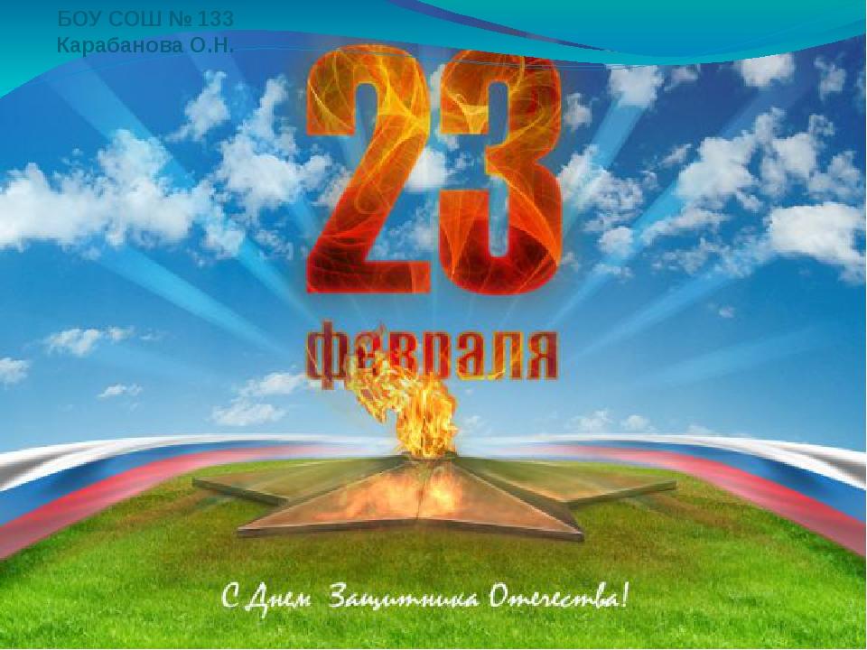 БОУ СОШ № 133 Карабанова О.Н.