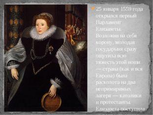 25 января 1559 года открылся первый Парламент Елизаветы. Возложив на себя кор