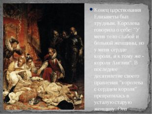 """Конец царствования Елизаветы был трудным. Королева говорила о себе: """"У меня т"""