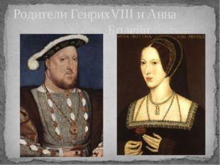 Родители ГенрихVIII и Анна Болейн