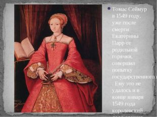 Томас Сеймур в 1549 году, уже после смерти Екатерины Парр от родильной горячк