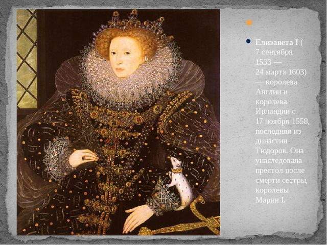 Елизавета I (7 сентября 1533 — 24 марта 1603) — королева Англии и королева И...