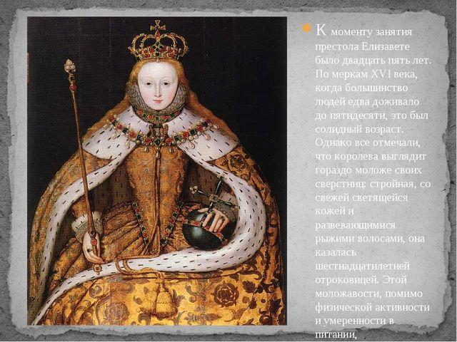 К моменту занятия престола Елизавете было двадцать пять лет. По меркам XVI ве...