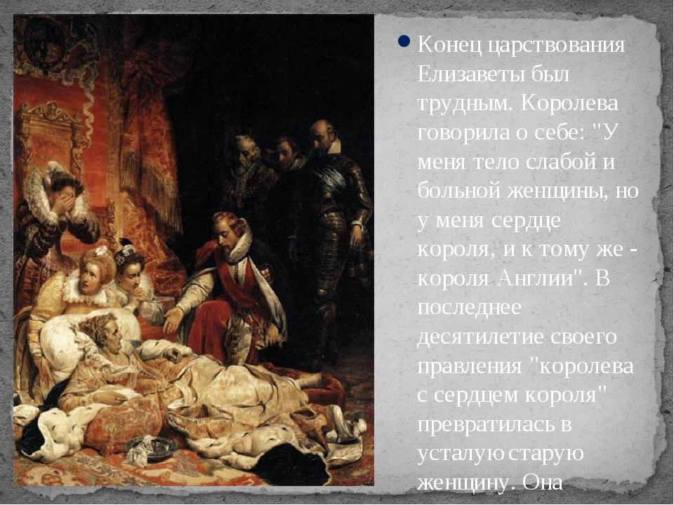 """Конец царствования Елизаветы был трудным. Королева говорила о себе: """"У меня т..."""