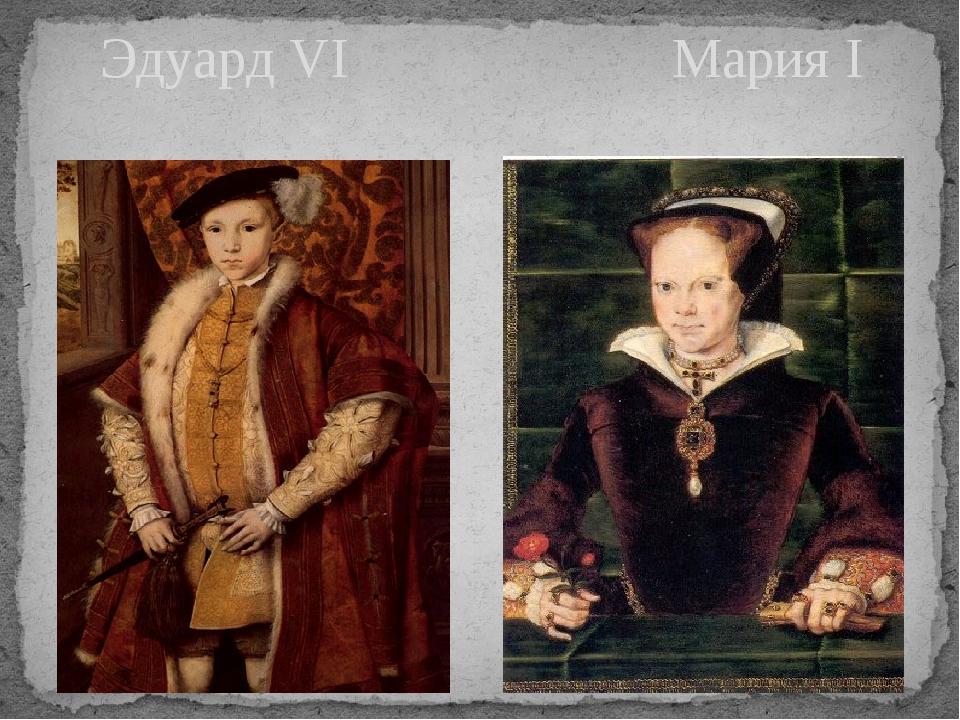 Эдуард VI Мария I