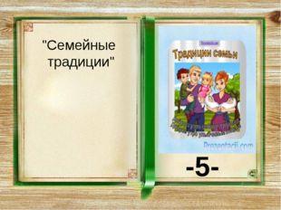 """""""Семейные традиции"""" -5-"""