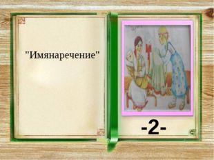 """""""Имянаречение"""" -2-"""