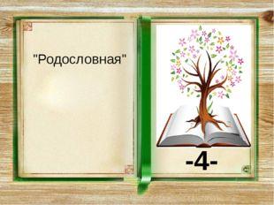 """Родословная"" -4-"