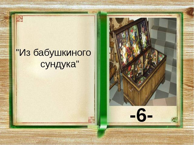 """Из бабушкиного сундука"" -6-"