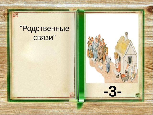 """""""Родственные связи"""" -3-"""