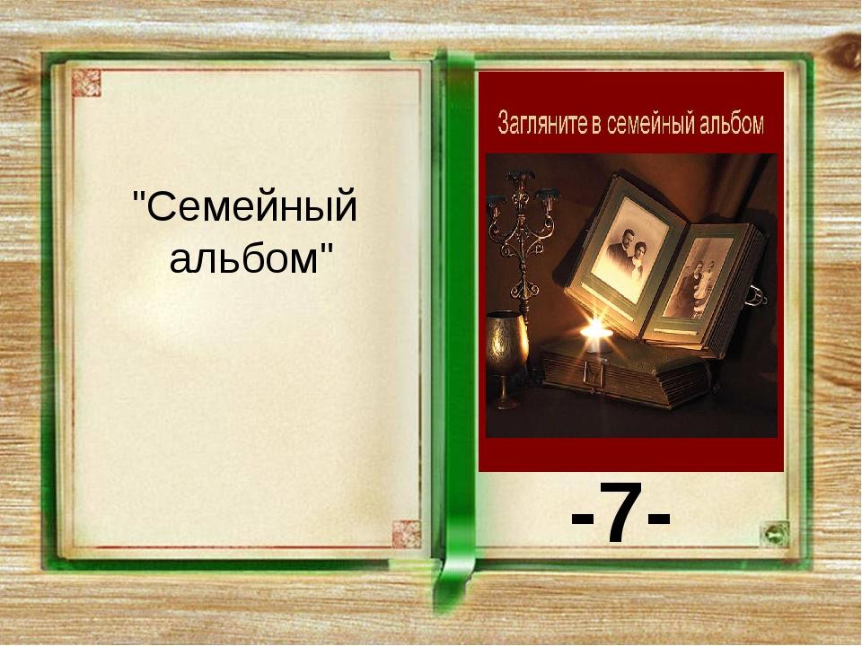 """""""Семейный альбом"""" -7-"""