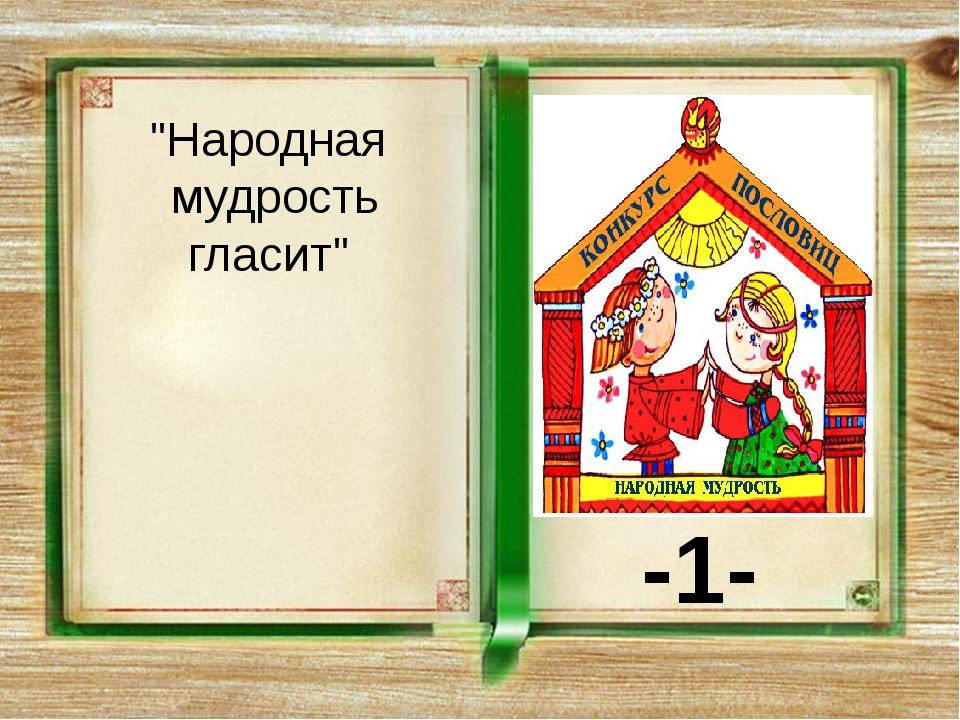 """""""Народная мудрость гласит"""" -1-"""