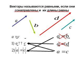 Векторы называются равными, если они сонаправлены и их длины равны