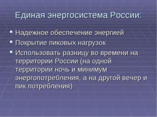 Единая энергосистема России: Надежное обеспечение энергией Покрытие пиковых н