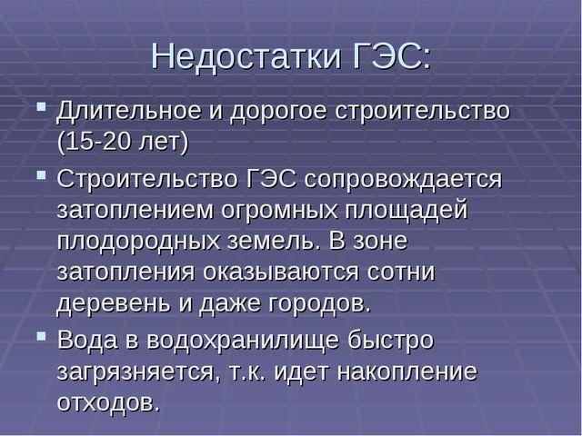 Недостатки ГЭС: Длительное и дорогое строительство (15-20 лет) Строительство...