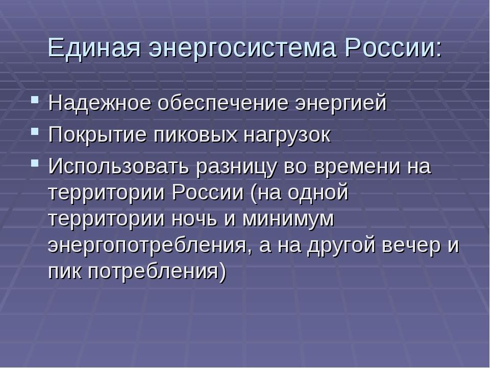 Единая энергосистема России: Надежное обеспечение энергией Покрытие пиковых н...