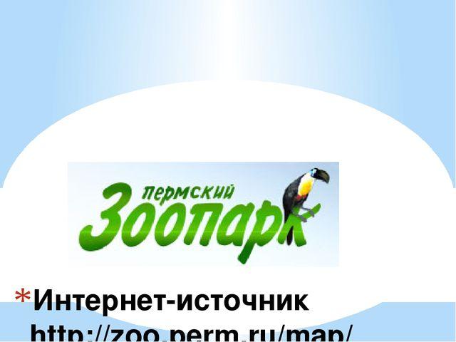 Интернет-источник http://zoo.perm.ru/map/
