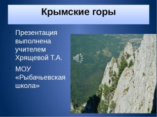 Крымские горы Презентация выполнена учителем Хрящевой Т.А. МОУ «Рыбачьевская