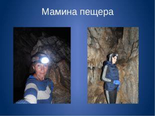 Мамина пещера