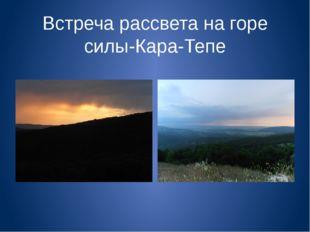 Встреча рассвета на горе силы-Кара-Тепе
