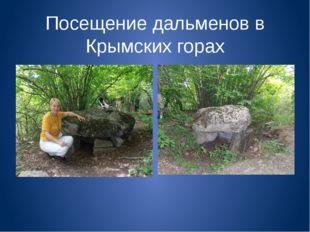 Посещение дальменов в Крымских горах