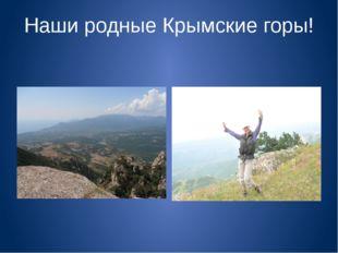 Наши родные Крымские горы!