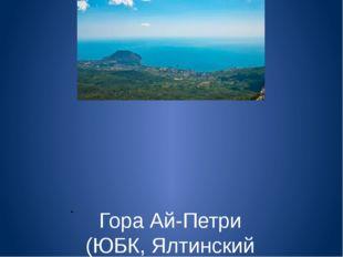 Гора Ай-Петри (ЮБК,Ялтинский район) Одна из самых знаменитых гор Крыма Ай-