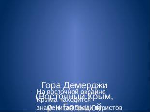 Гора Демерджи (Восточный Крым, р-н Большой Алушты) Гора Демерджи (Восточный К