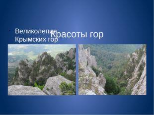 Красоты гор Великолепие Крымских гор