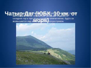 Чатыр-Даг (ЮБК, 10 км. от моря) Среди любителей Крымских гор Чатыр-Даг зани