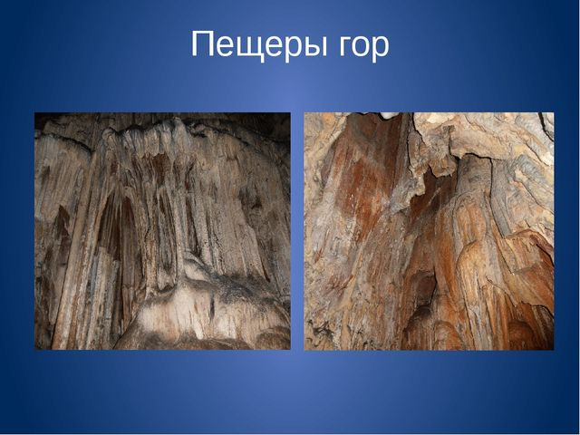 Пещеры гор