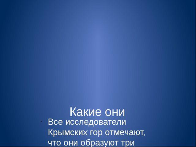 Какие они Все исследователи Крымских гор отмечают, что они образуют три парал...