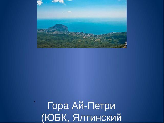 Гора Ай-Петри (ЮБК,Ялтинский район) Одна из самых знаменитых гор Крыма Ай-...