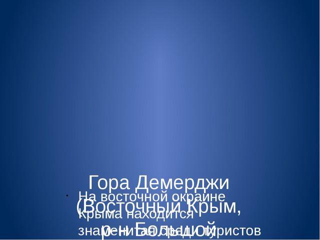 Гора Демерджи (Восточный Крым, р-н Большой Алушты) Гора Демерджи (Восточный К...