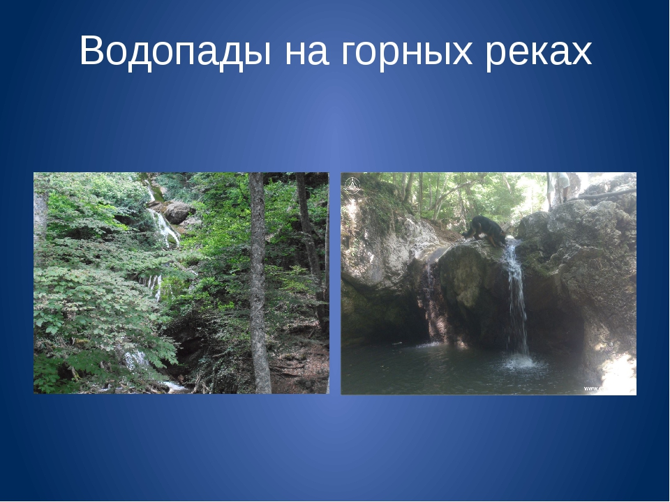 Водопады на горных реках