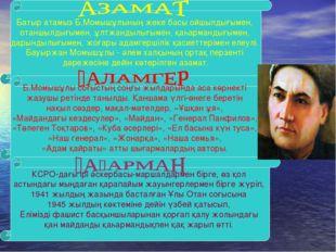 Батыр атамыз Б.Момышұлының жеке басы ойшылдығымен, отаншылдығымен, ұлтжандылы