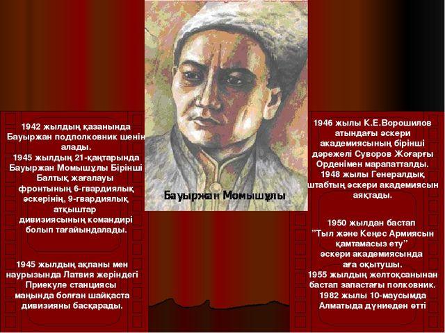 1942 жылдың қазанында Бауыржан подполковник шенін алады. 1945 жылдың 21-қаңта...