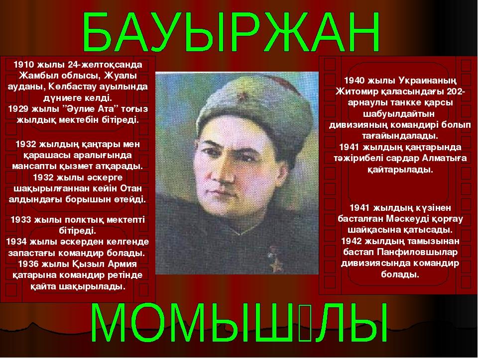 1910 жылы 24-желтоқсанда Жамбыл облысы, Жуалы ауданы, Көлбастау ауылында дүни...