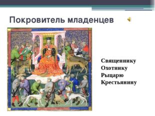 Покровитель младенцев Священнику Охотнику Рыцарю Крестьянину Пса Гинфорта, жи
