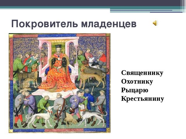 Покровитель младенцев Священнику Охотнику Рыцарю Крестьянину Пса Гинфорта, жи...