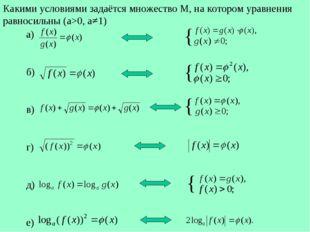 Какими условиями задаётся множество М, на котором уравнения равносильны (a>0,