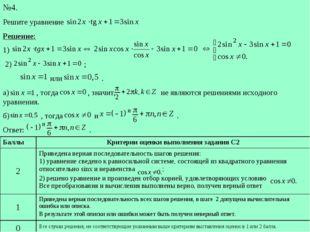 Баллы Критерии оценки выполнения задания С2 2Приведена верная последователь