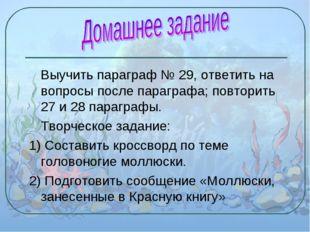 Выучить параграф № 29, ответить на вопросы после параграфа; повторить 27 и 2